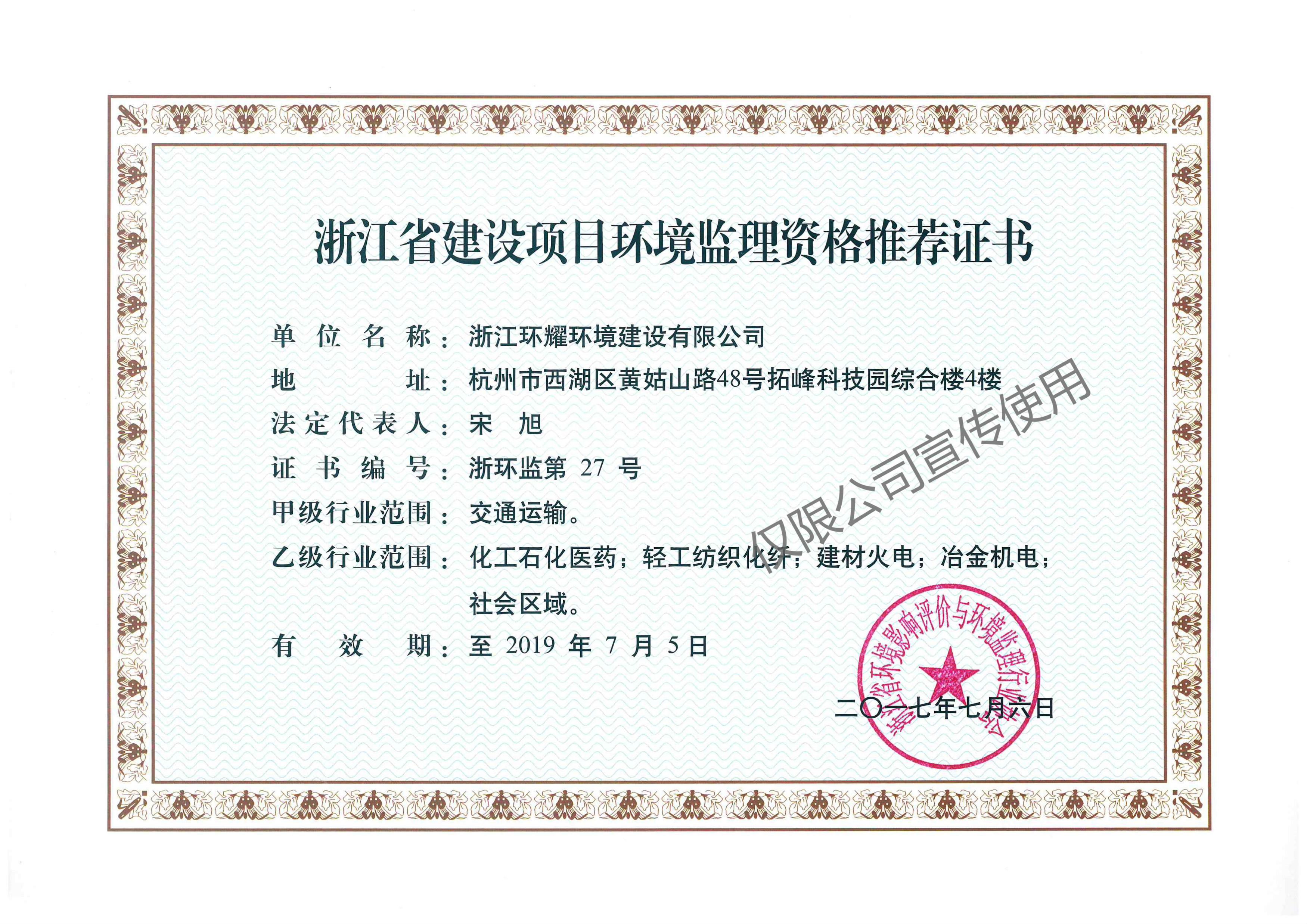 环境监理资格证书